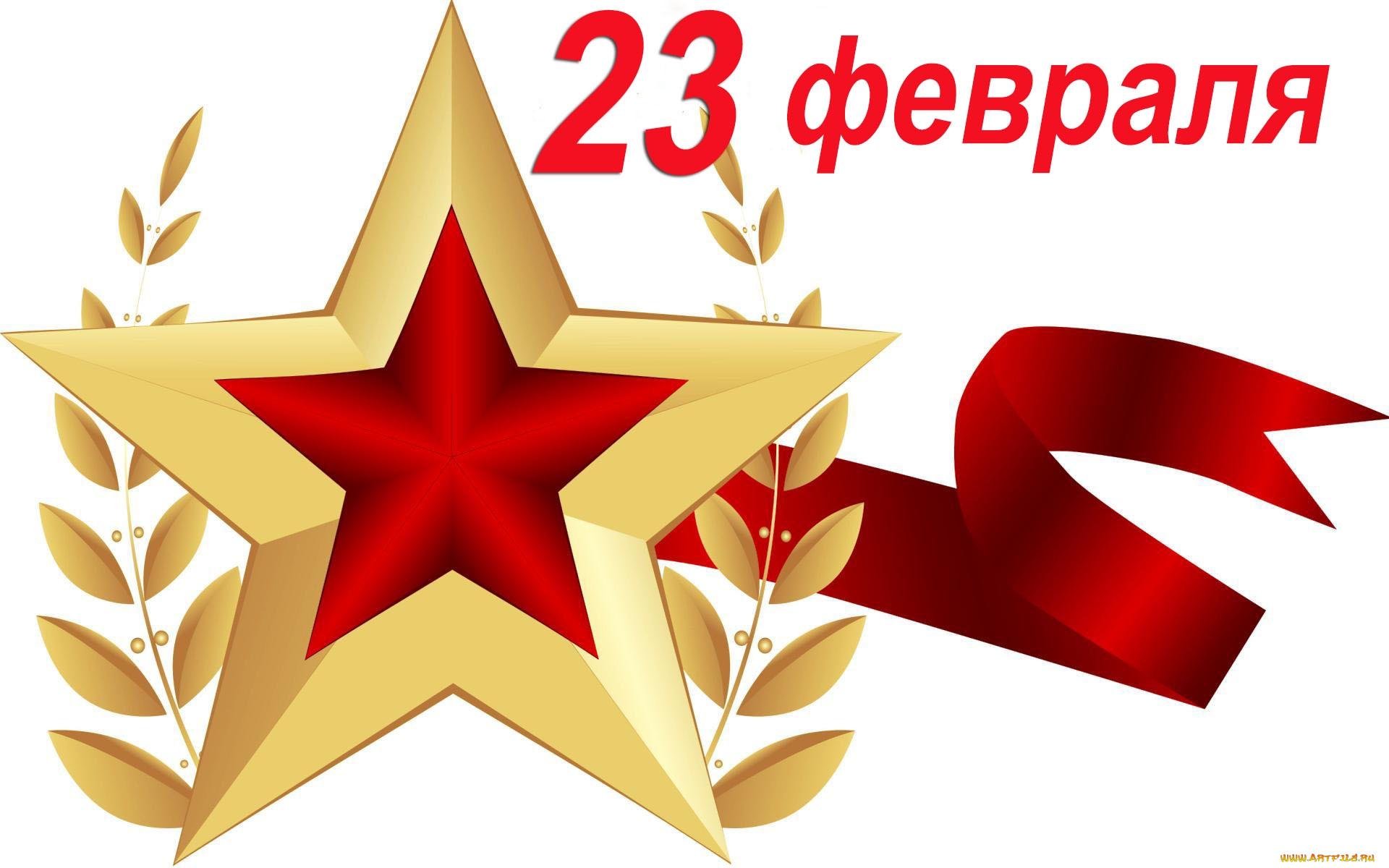 символы день защитника отечества картинки было много шума